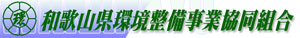 和歌山県環境整備事業協同組合