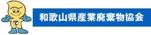 社団法人 和歌山県産業廃棄物協会