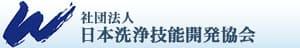 社団法人 日本洗浄技能開発協会