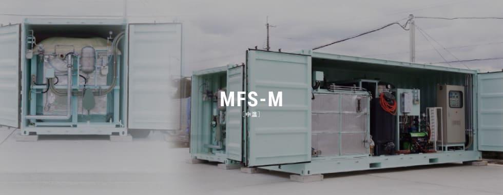 MFS-M[中温]