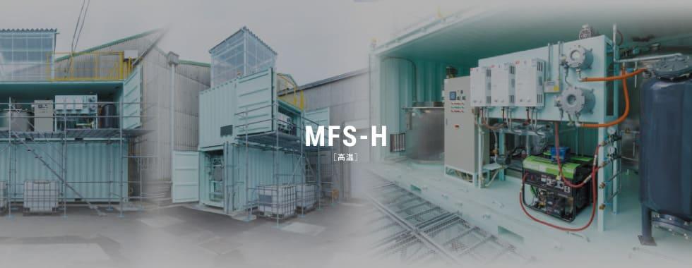 MFS-H[高温]