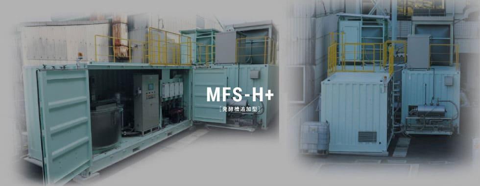 MFS-H+[発酵槽追加型]