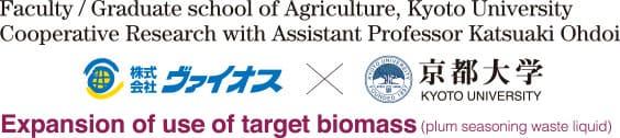 京都大学農学研究科との共同研究事業
