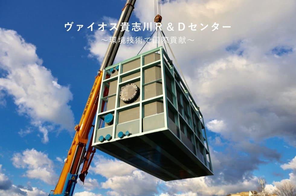ヴァイオス貴志川R&Dセンター