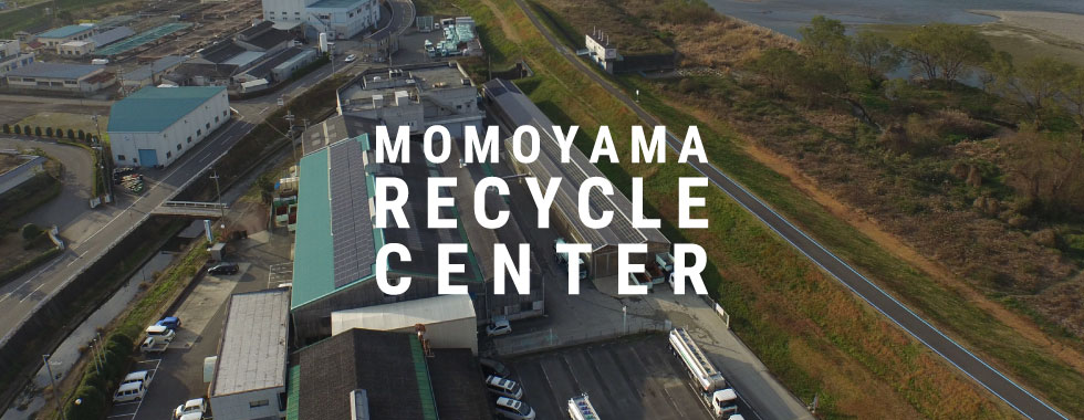 桃山リサイクルセンター