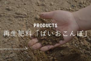 再生肥料「ばいおこんぼ」