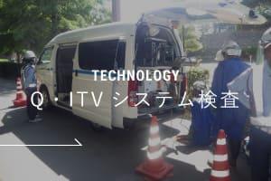 Q・ITVシステム検査