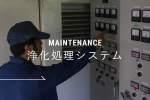 浄化処理システム