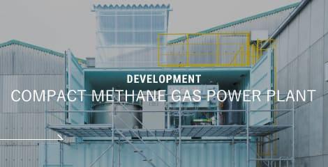 小型メタンガス発電プラント