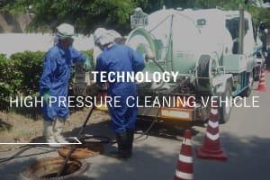 高圧洗浄清掃